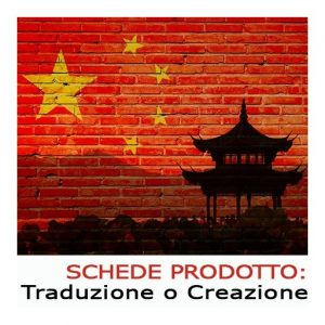 SCHEDE PRODOTTO in Cinese
